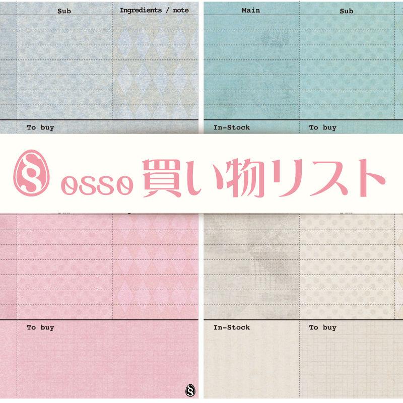 【PDF】便利なサイズ*osso買い物シート