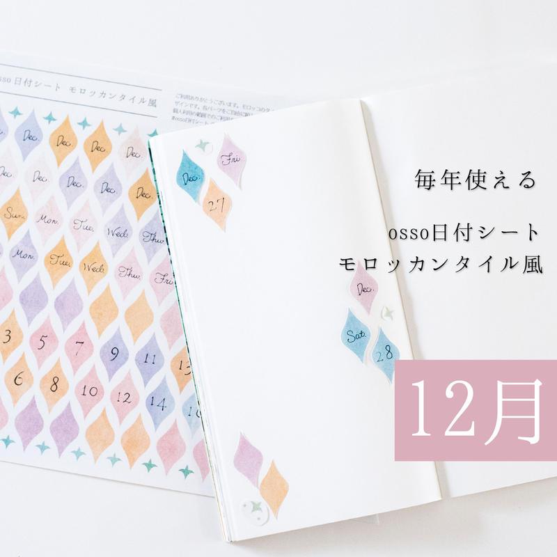 【PDF】osso日付シートモロッカンタイル風 12月