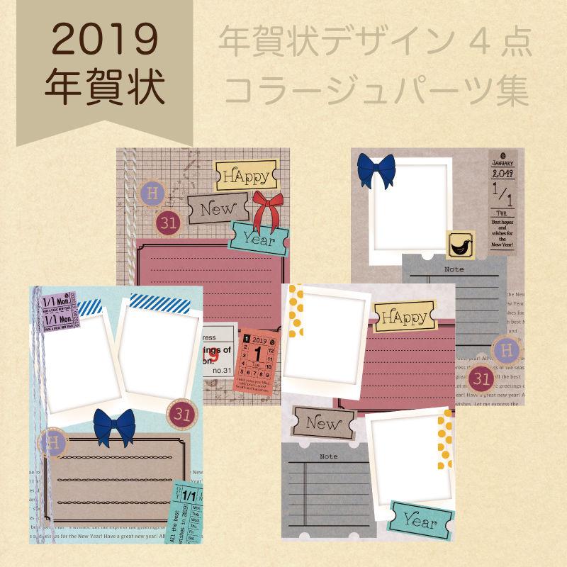 【PDF】2019コラージュ年賀状とデザインパーツセット