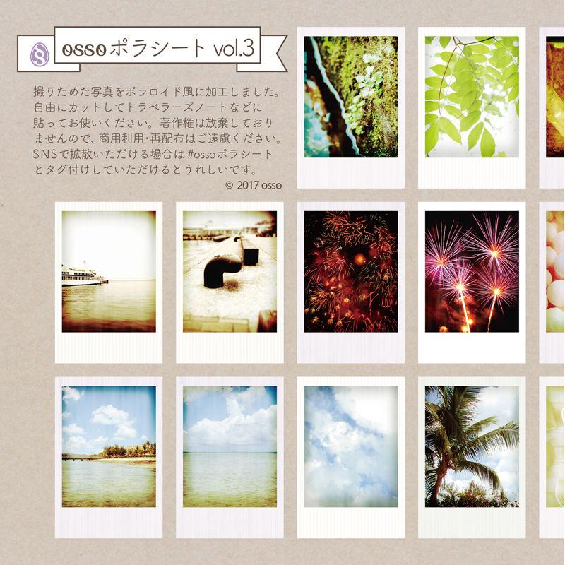 【PDF】カットして手帳に貼るだけ*ossoポラシート vol.3【コラージュ素材】