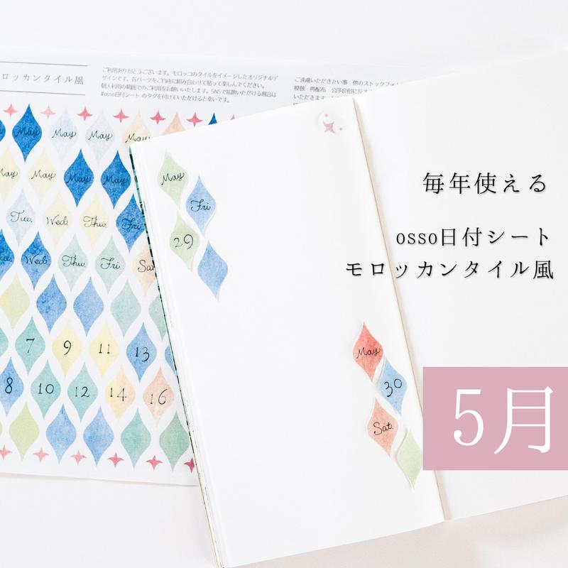 【PDF】osso日付シートモロッカンタイル風 5月