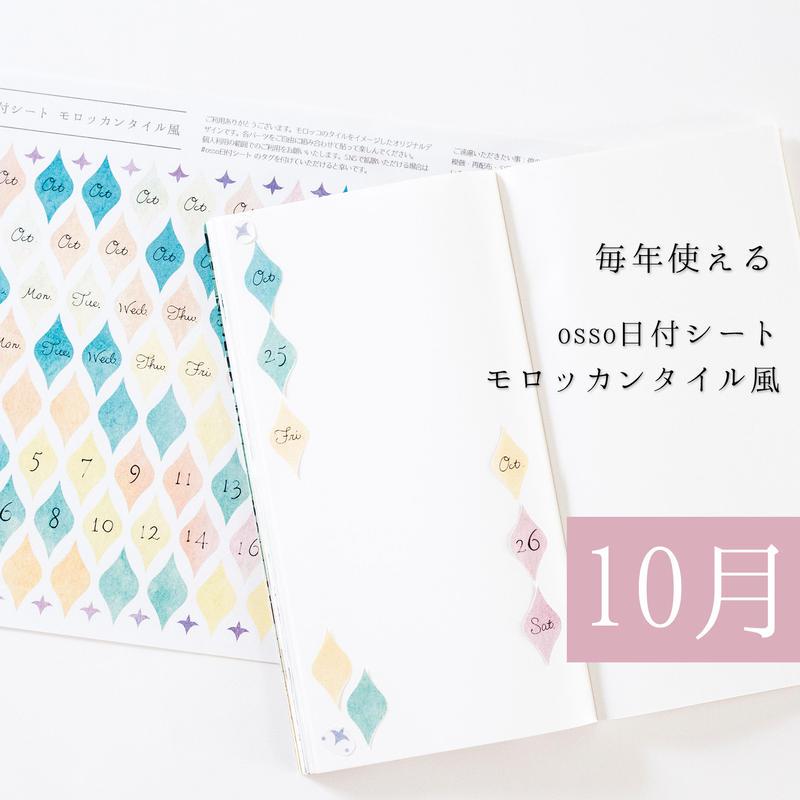 【PDF】osso日付シートモロッカンタイル風 10月