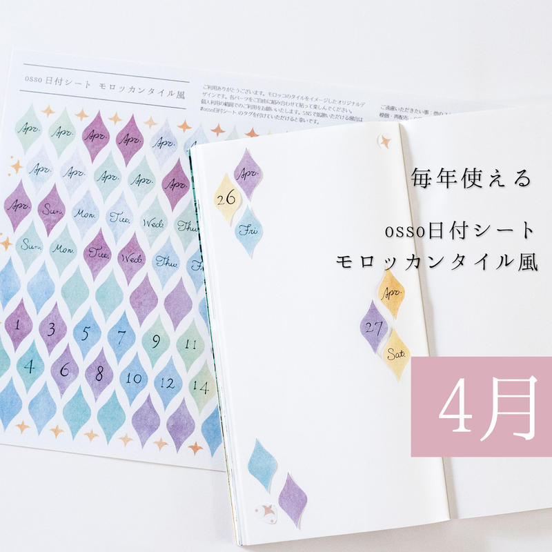 【PDF】osso日付シートモロッカンタイル風 4月