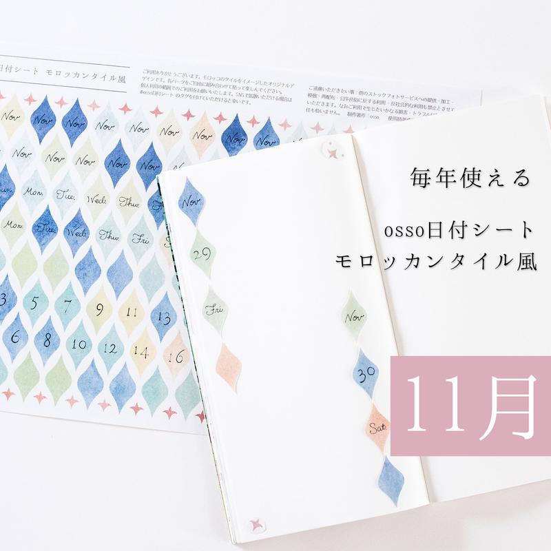 【PDF】osso日付シートモロッカンタイル風 11月