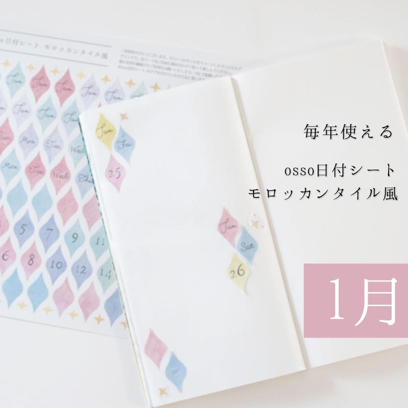 【PDF】osso日付シートモロッカンタイル風 1月
