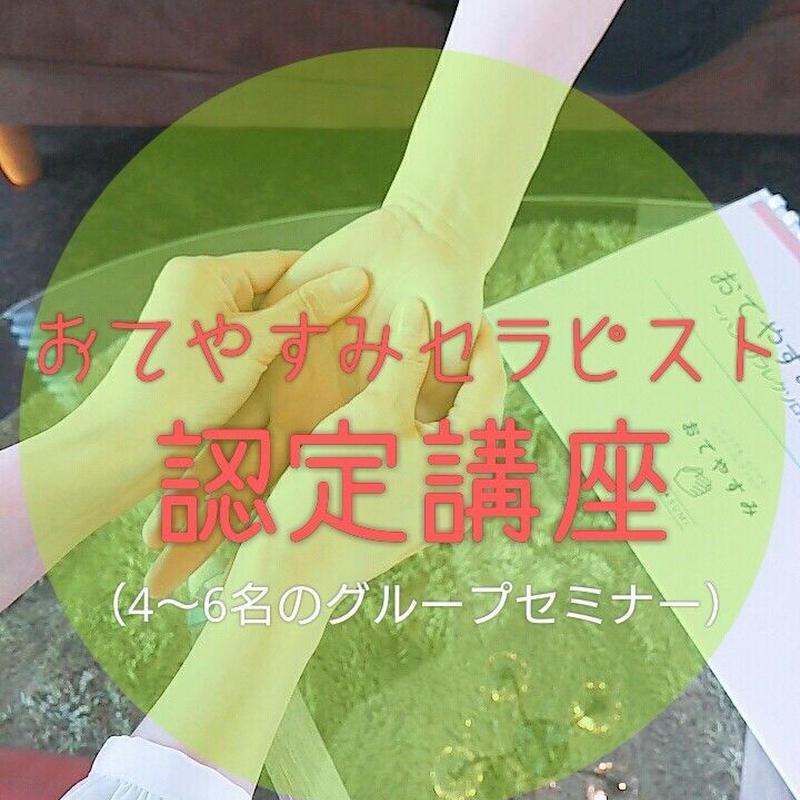 【6月6日13:00~16:00】おてやすみセラピスト認定講座(グループ式)