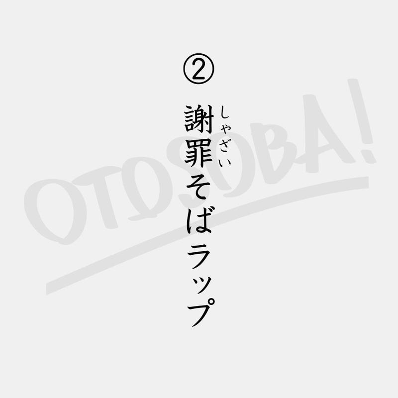 ② 謝罪そばラップ(MP3)