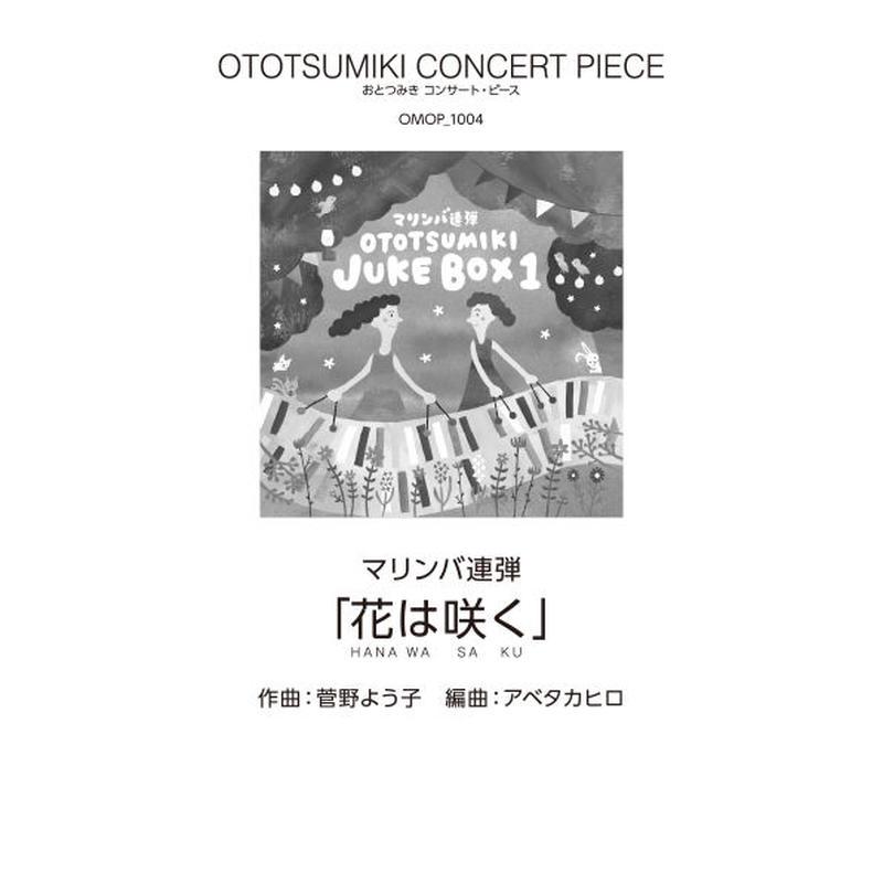 おとつみき コンサート・ピース「花は咲く」