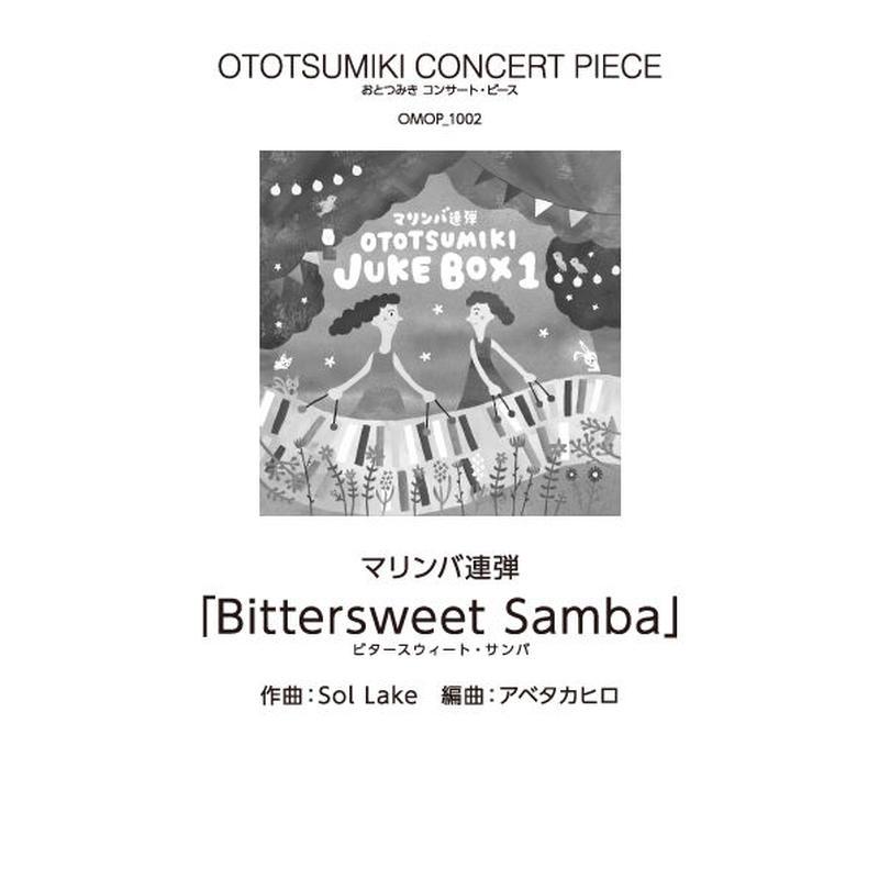おとつみき コンサート・ピース「Bittersweet Samba」