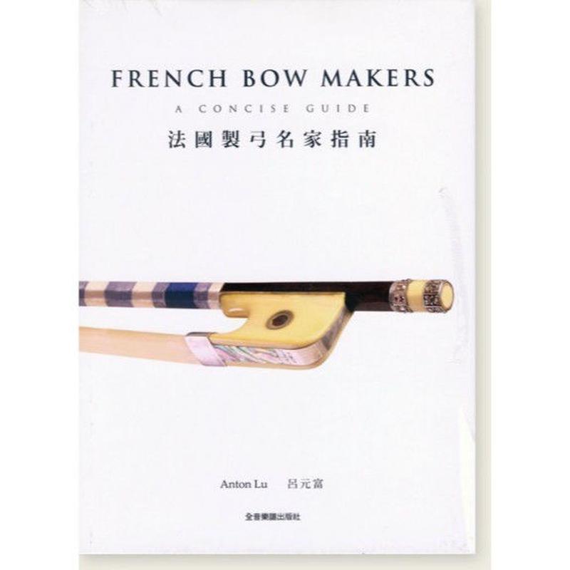 フランス弓製造・名家ガイドライン (FRENCH BOW MAKERS)