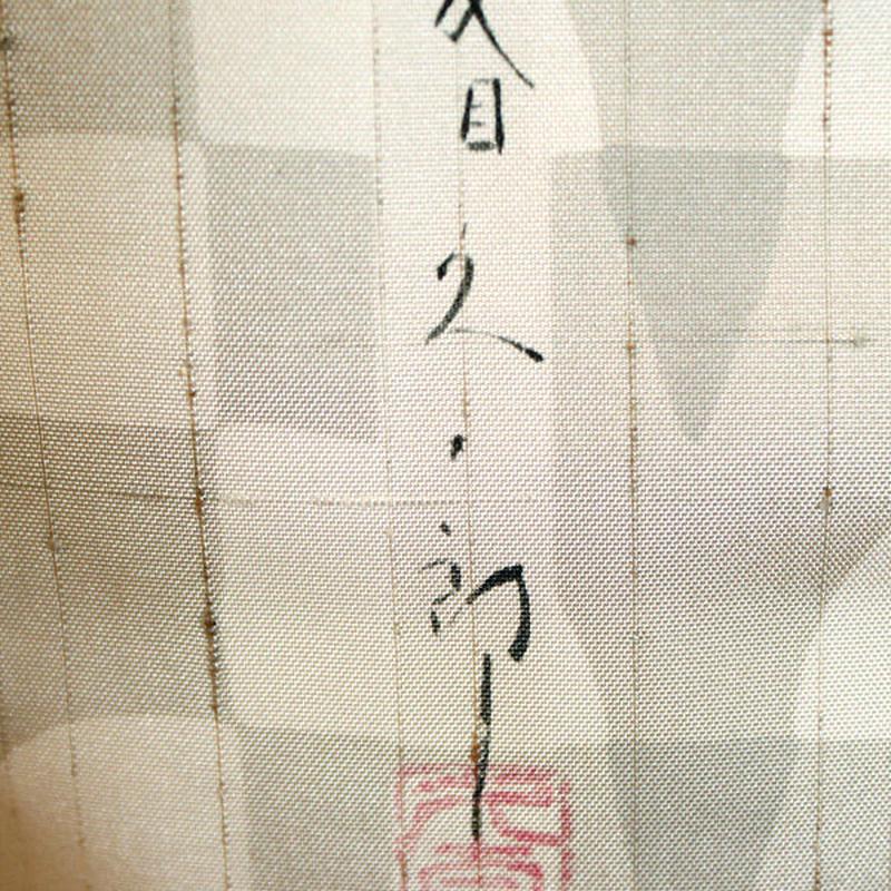 【袷】二代目川村久太郎作 北欧風幾何学 ぜんまい紬