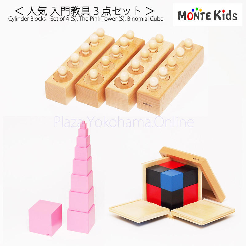 【MONTE Kids】MK-056  <HP限定>入門教具 3点セット