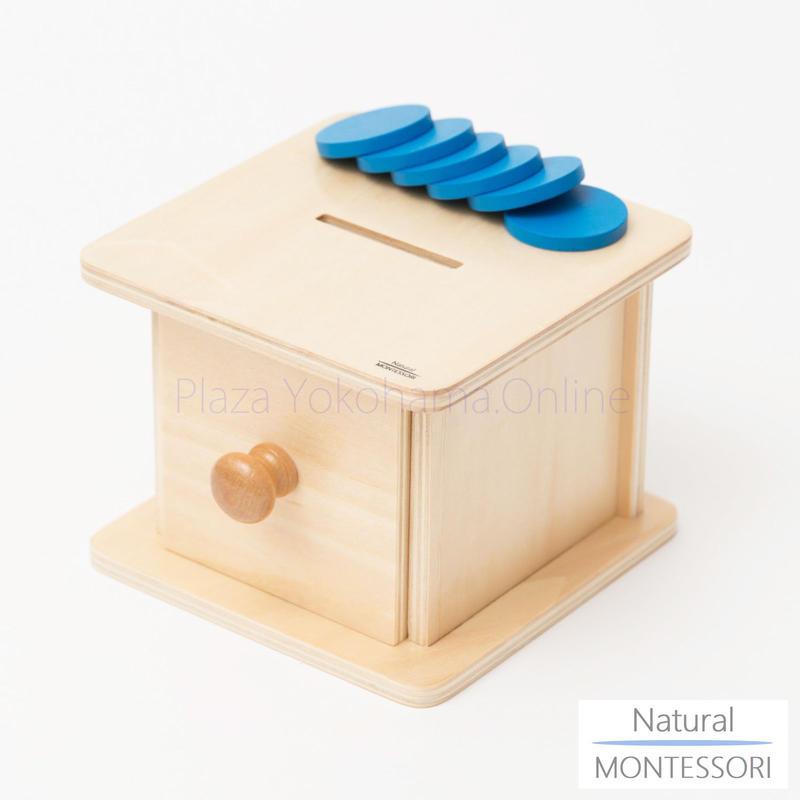 【Natural MONTESSORI】NM-B010 引き出し付きコイン落とし