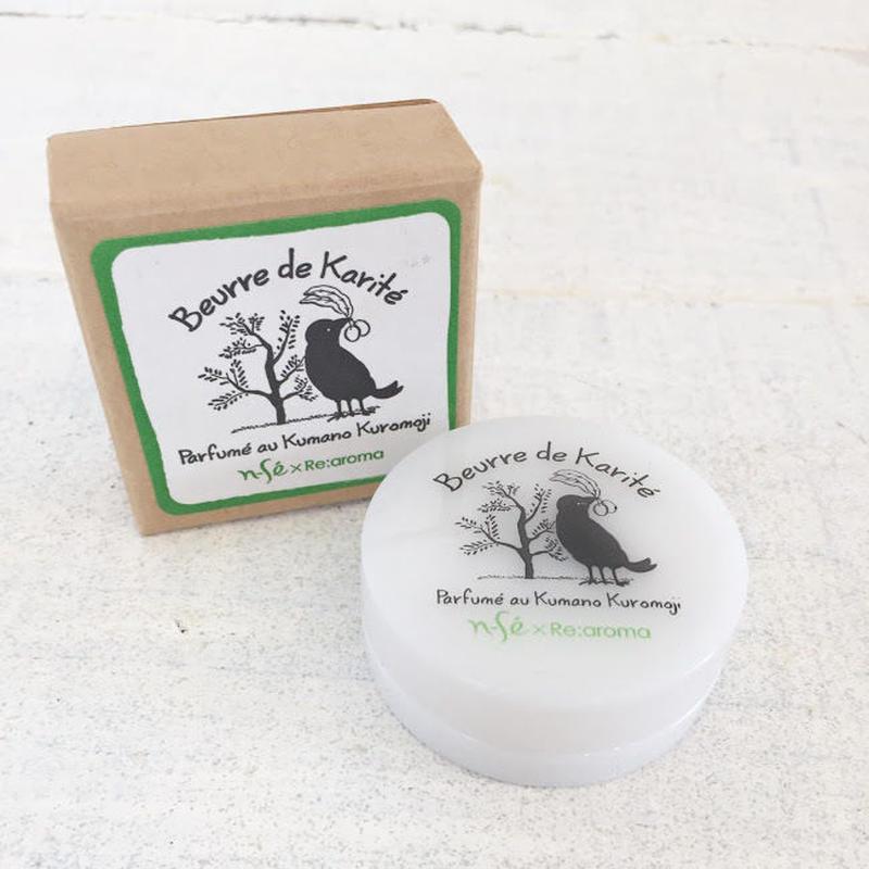 n-Sè(ン・セー)熊野クロモジの香りのシアバター10ml