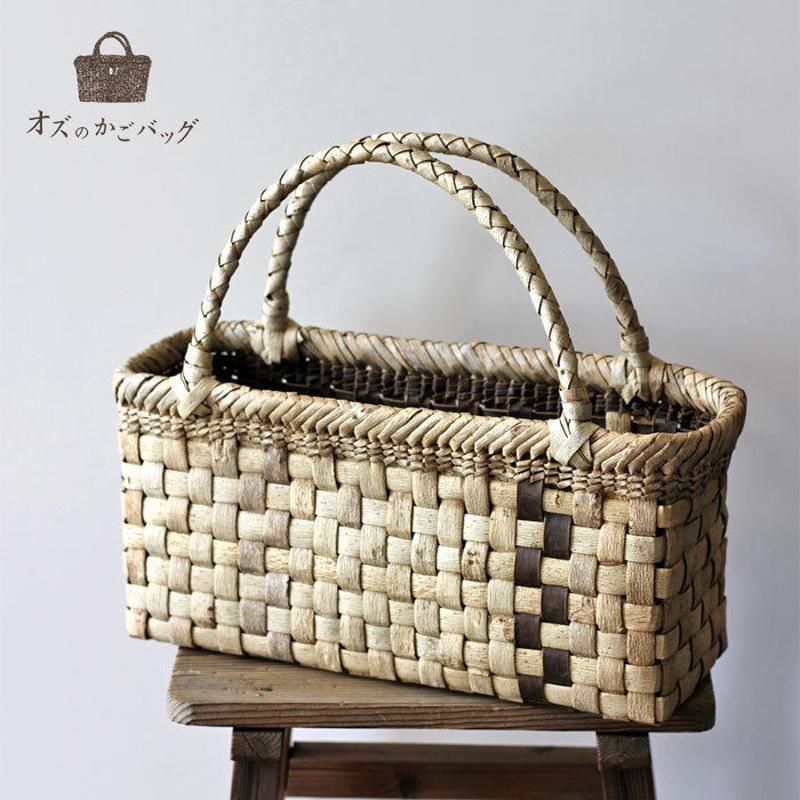 胡桃のかごバッグ  (クルミ/くるみ/籠) 平織で表皮横長 オズのかごバッグ