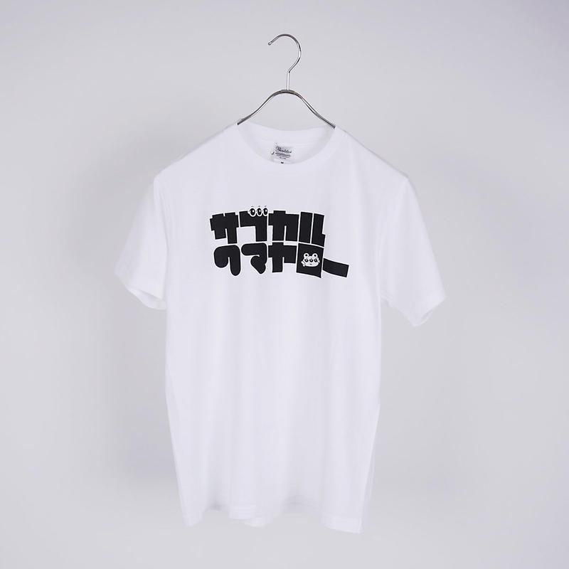 【平行×HNN】サブカルクマヤロー Tシャツ