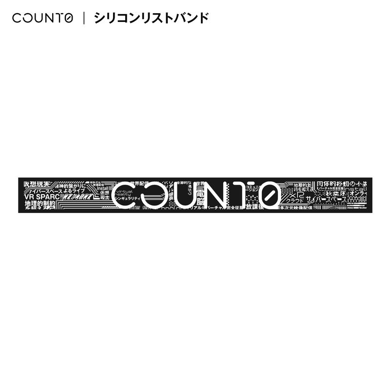 【Count0】シリコンリストバンド