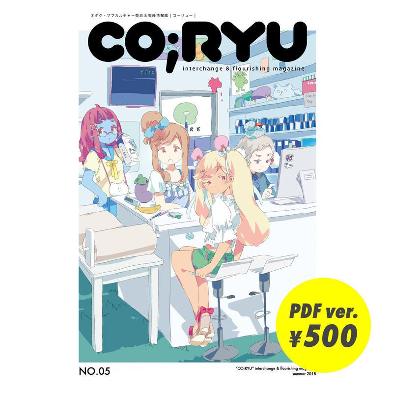 【DL販売】ユニットwww 「CO;RYU」vol.05