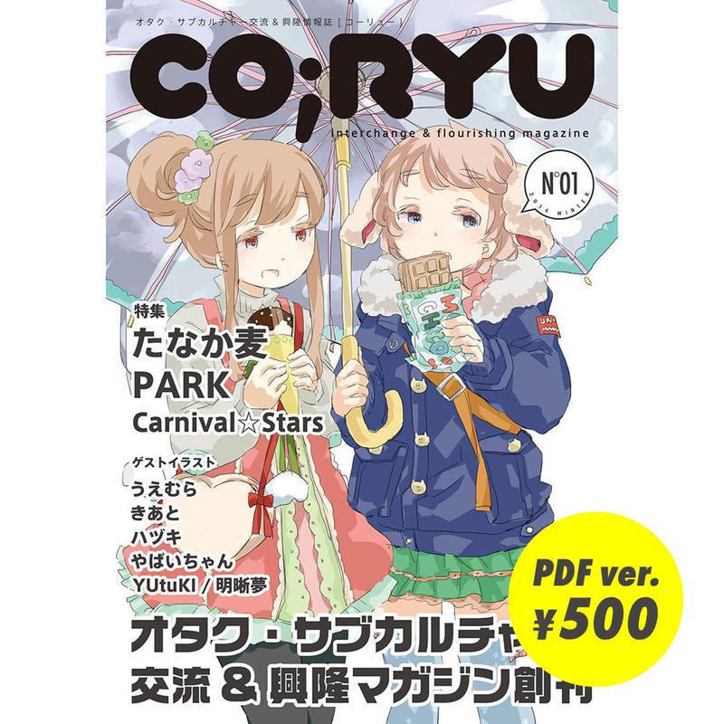 【DL販売】ユニットwww 「CO;RYU」vol.01