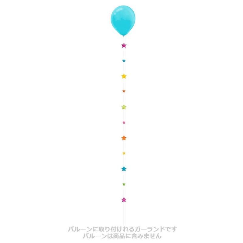 【amscan】バルーン ファン ストリングス/スタープライマリー  [AM0108-110444]