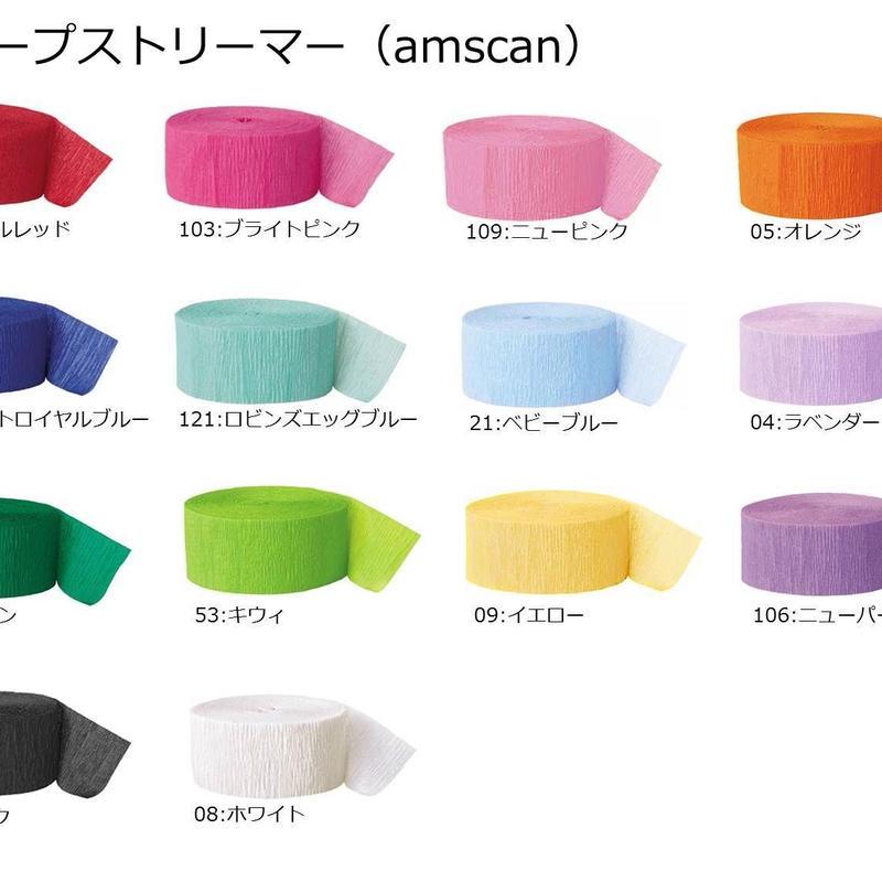 【amscan】ペーパーストリーマー/Crepe Streamer 15色 [AM0105-18202]