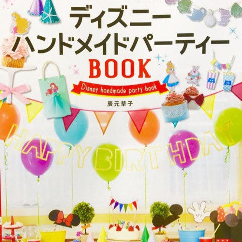【辰元草子著書】ディズニーハンドメイドパーティーBOOK(ブティック社)[ZZ0905-SC504]