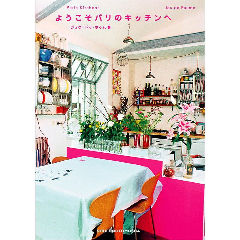 Paris Kitchens