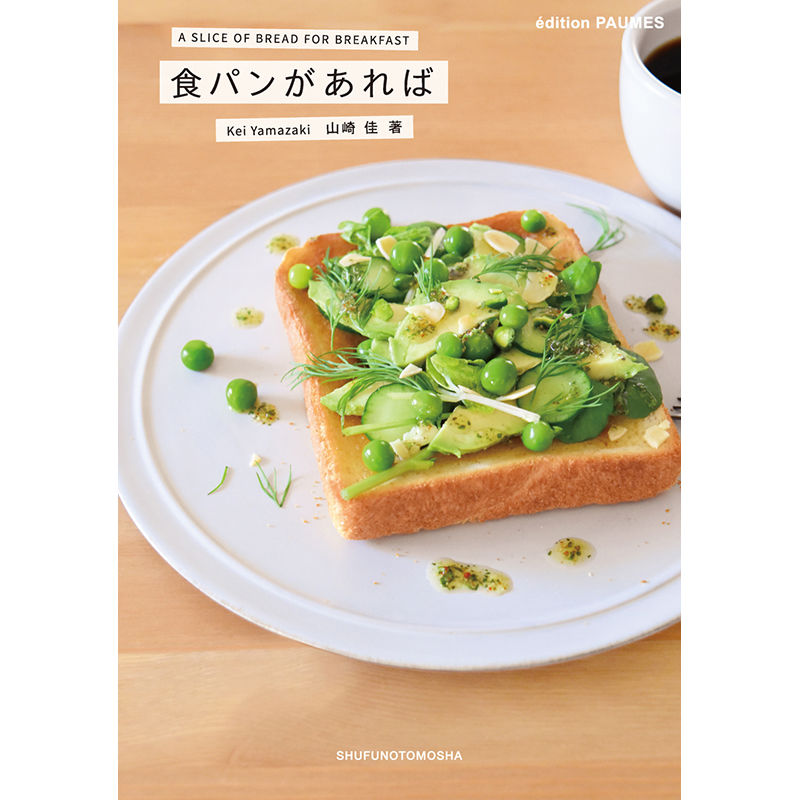 A SLICE OF BREAD FOR BREAKFAST | Kei Yamazaki