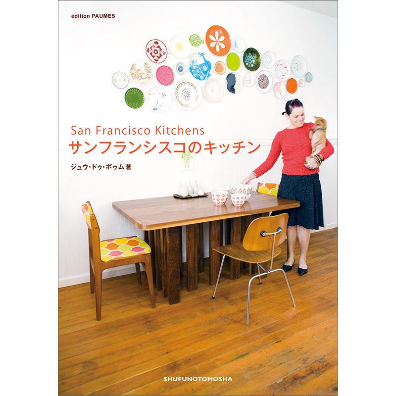 San Francisco Kitchens