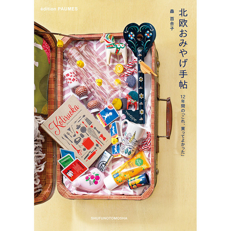 Hokuou Omiyage Techo | Yuriko Mori