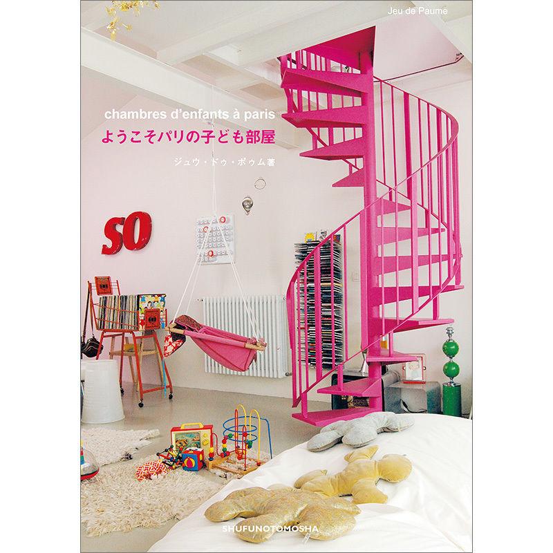 Kids' bedrooms in Paris