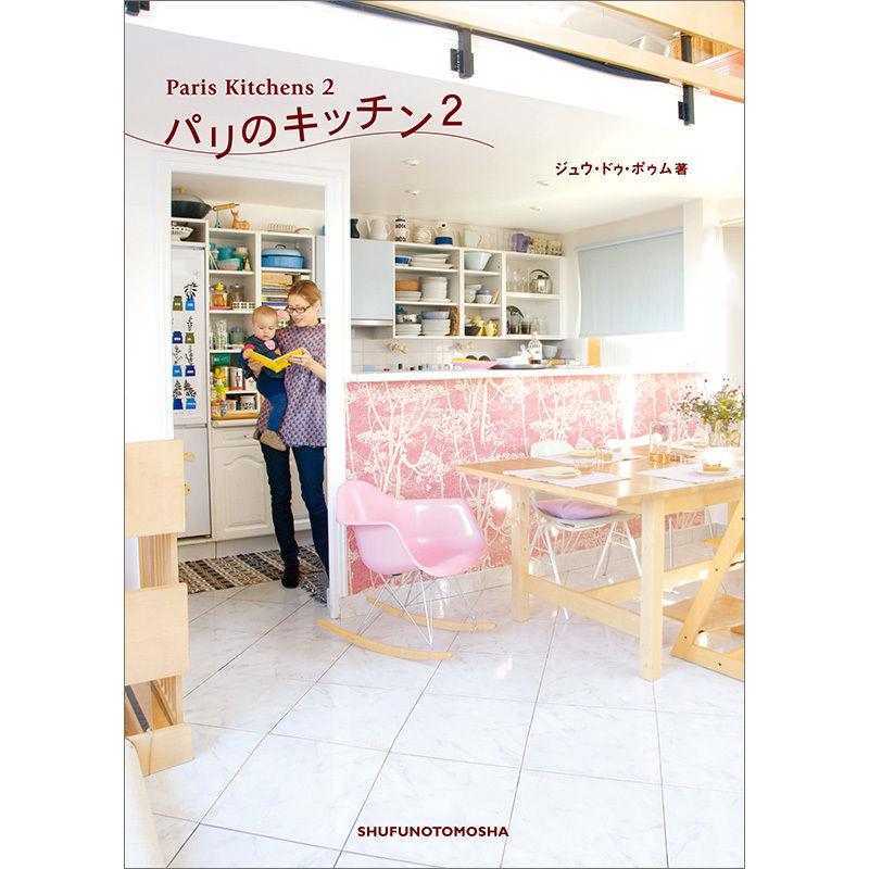 Paris Kitchens 2