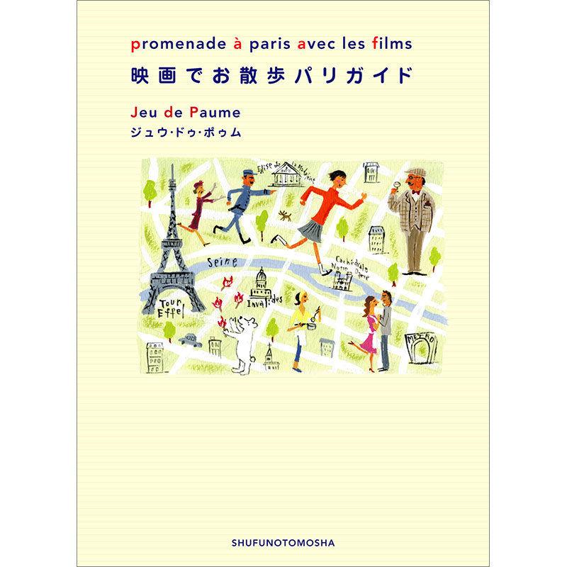 Promenade à Paris Avec les Films