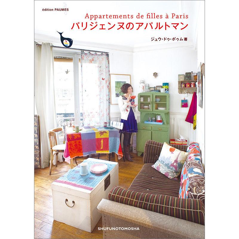 Appartements de filles à Paris