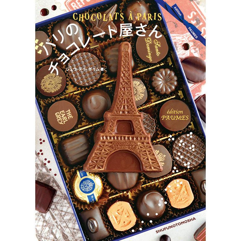 Chocolats à Paris