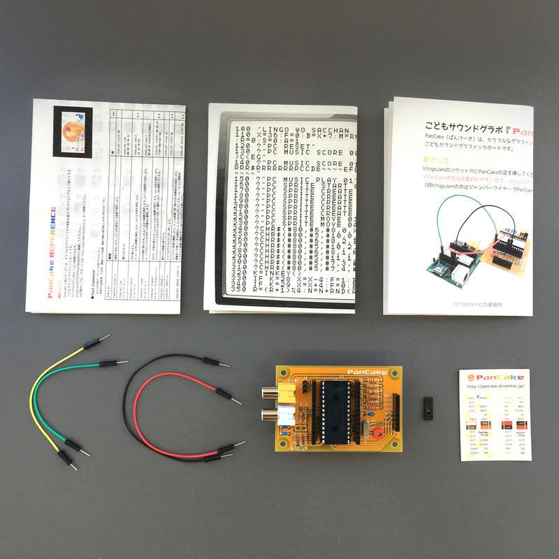 PanCake pre-assembled kit