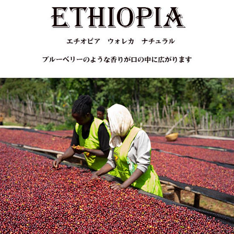 【国名】エチオピア 【地域】イルガチェフェ ウォレカ 430g 深煎り  のコピー