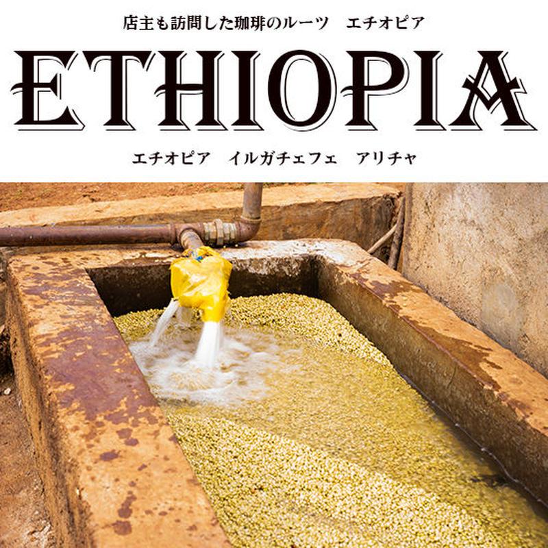【国名】エチオピア 【地区】アリチャ 1000g 浅煎り