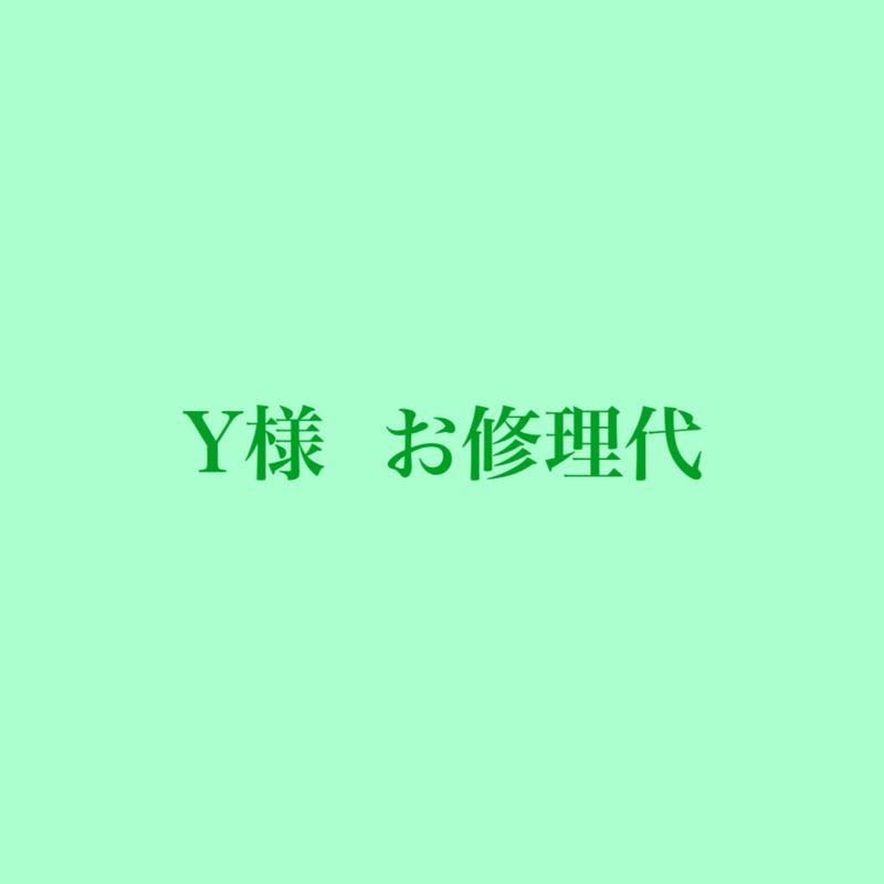 Y様 お修理代