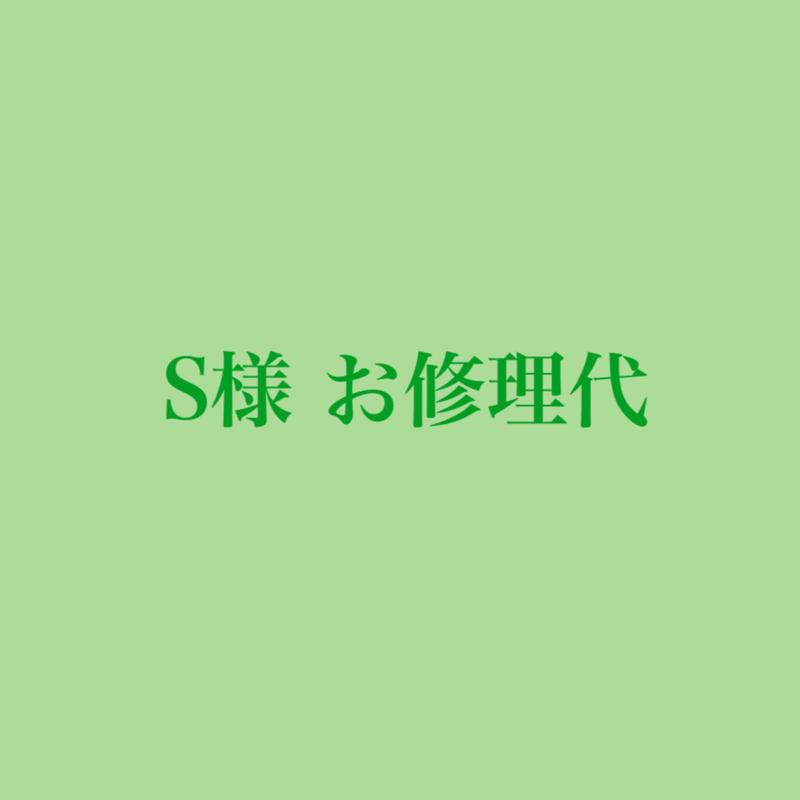 S様 お修理代