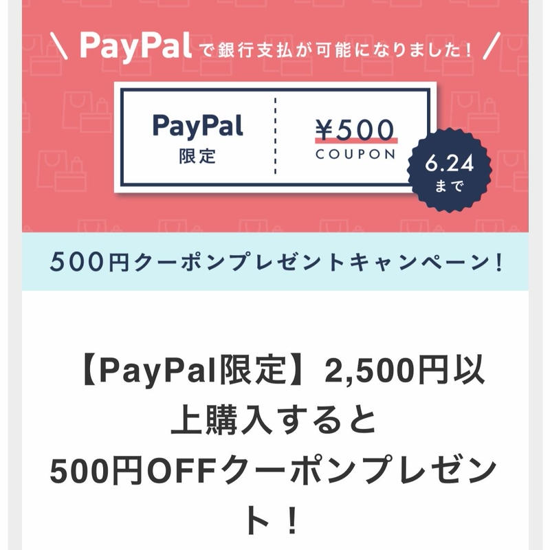 Paypal限定500円クーポン
