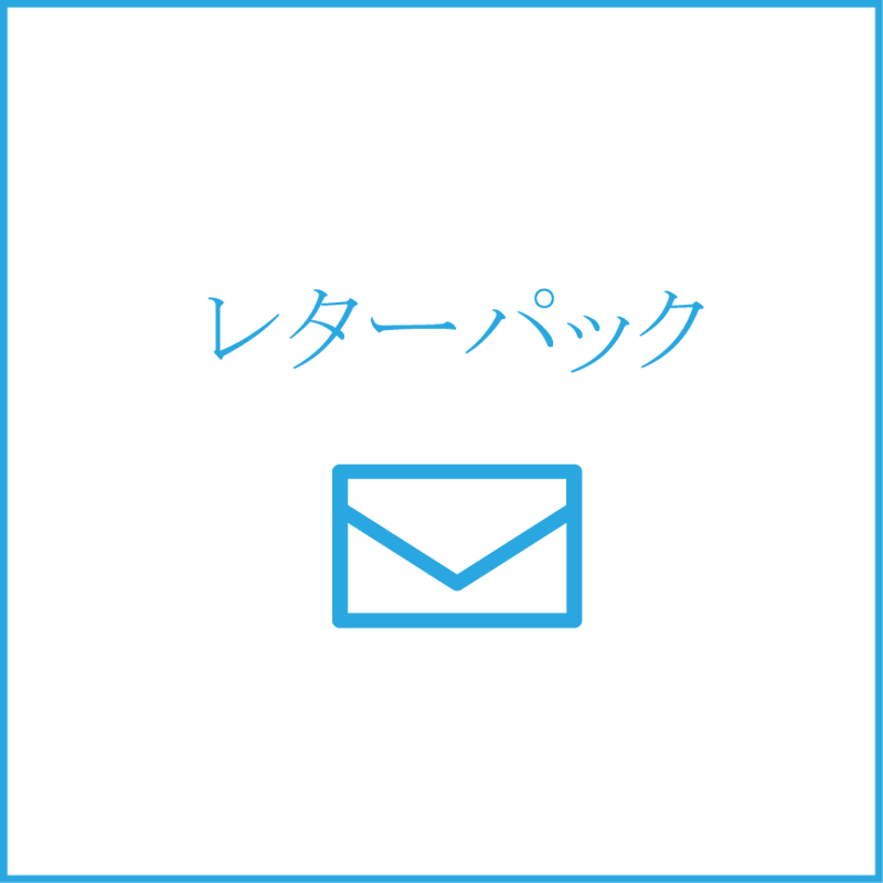 【追跡あり】レターパックに変更