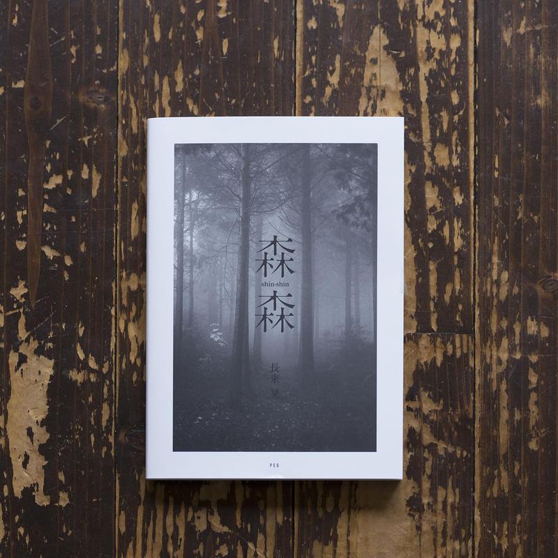 「森森 shin-shin」 長束 晃 図録写真集