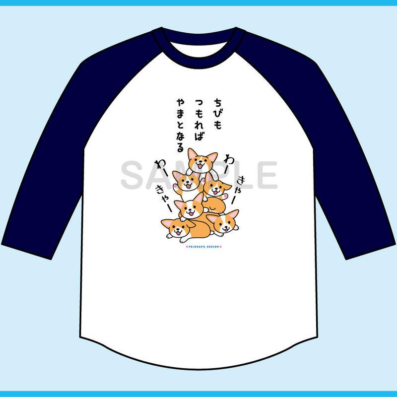 ちびもつもればやまとなる 7分袖ベースボールTシャツ(ボディ色ホワイト×袖ネイビー)