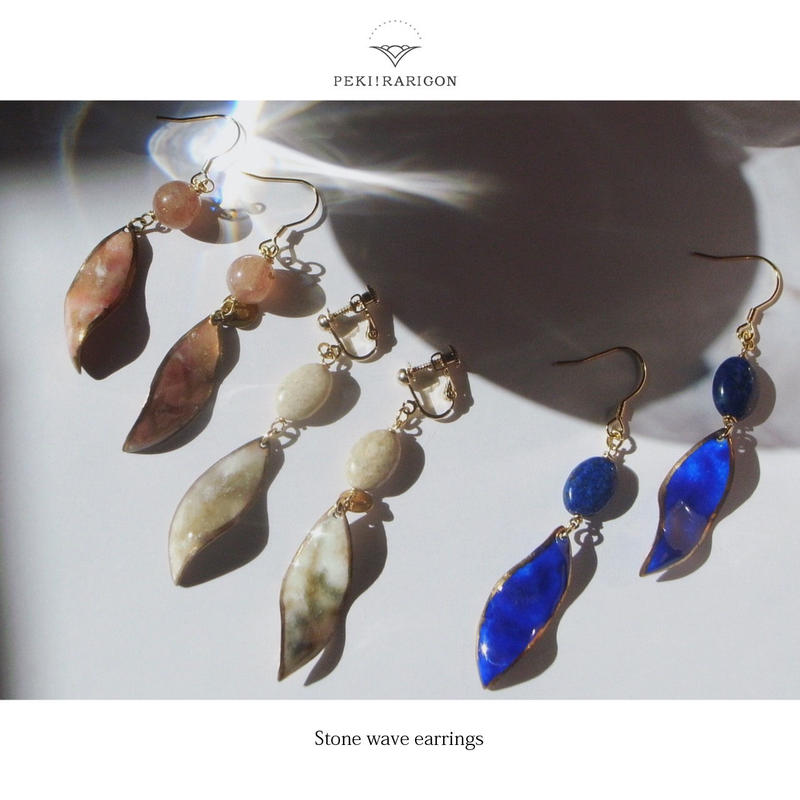【Stone wave earrings 】[PEKI!RARIGON]
