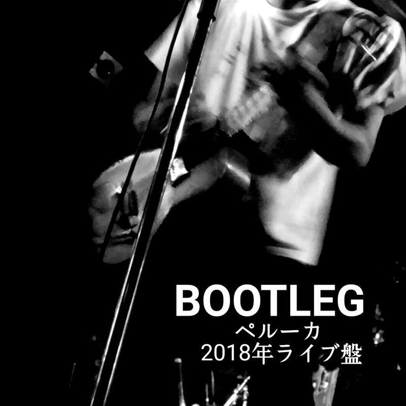 【BOOTLEG】 ~ ペルーカ2018年ライブ盤 ~(CD₋R)