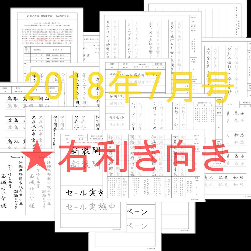ペン字の広場 筆写練習帳 2018年7月号