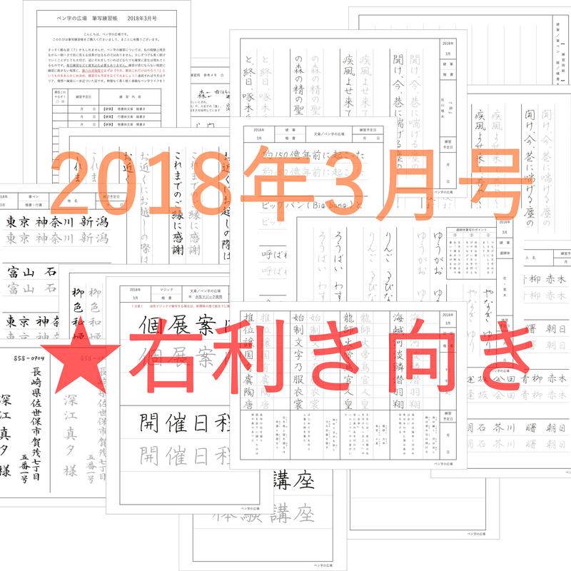 ペン字の広場 筆写練習帳 2018年3月号