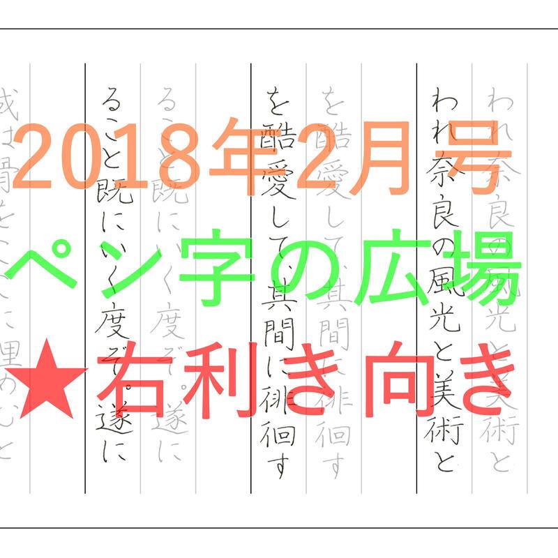 ペン字の広場 筆写練習帳 2018年2月号