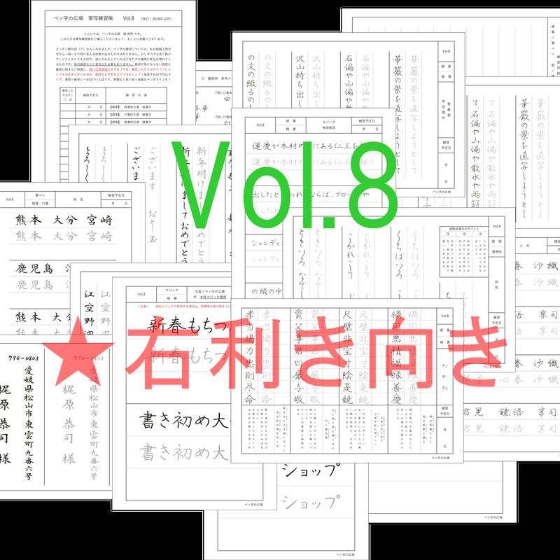 ペン字の広場 筆写練習帳 Vol.8